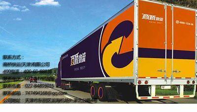 商桥货运公司新增天津至河间市专线运输