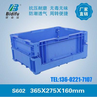 折叠箱,周转箱,物流箱,平折折叠箱