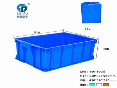 塑料可堆式周转箱生产厂家,450-190塑料箱子