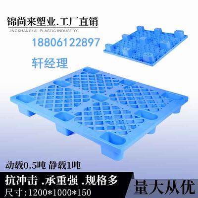 江苏哪里有网格塑料托盘价格低,质量好的厂家,请选择江苏锦尚来塑业!