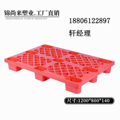 塑料托盘 九脚网格托盘 江苏锦尚来九脚塑料托盘生产厂家