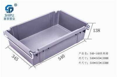 重庆塑料周转箱生产厂家供应带铁柄540-140物流箱