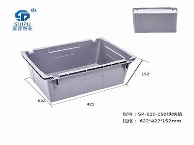 加厚优质620-150铁柄箱汽车零件箱 塑料周转箱供货厂家