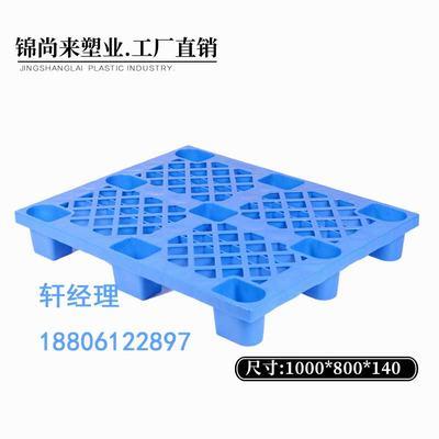杭州塑料托盘厂家哪里找性价比高 质量好-锦尚来塑业 锦尚来塑业