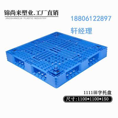 """塑料托盘_就选""""锦尚来塑业""""_优质塑料托盘_专业生产商"""