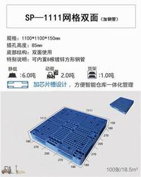 供应重庆大渡口区1111双面塑料托盘,厂家批发