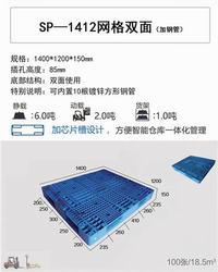 供应重庆渝北区1412双面塑料托盘,厂家批发
