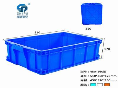 重庆哪里有塑料周转箱卖,厂家供应450-160可堆式周转箱