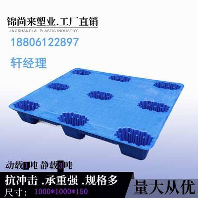 1010吹塑塑料托盘哪个牌子好,锦尚来塑业厂家直销