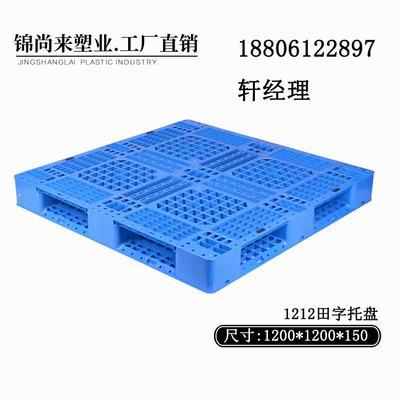 锦尚来田字塑料卡板-耐用给力【新品干货】塑料卡板生产厂商家提供者