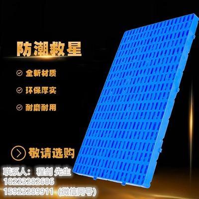 厂家直销1006塑料防潮板 仓库塑胶板 防潮防霉塑料托盘