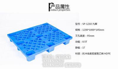 厂家批发网格九脚塑料托盘 塑料垫板 高质量塑胶托盘