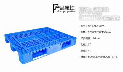 川字塑胶托盘垫仓板卡板厂家叉车栈板防潮垫板货架卡板