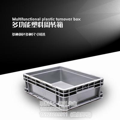 厂家直销600-400塑料物流箱 EU箱 汽车配件箱灰色正品