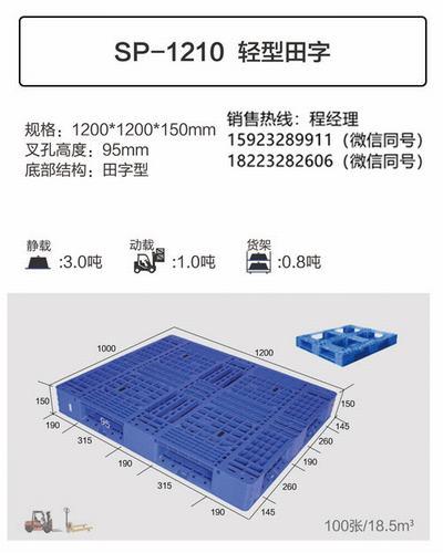 1210田字型塑料托盘