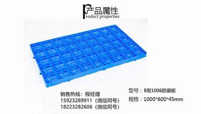 1006塑料防潮板