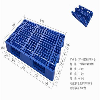 塑料托盘厂家供应1208川字网格托盘 PE全新料叉车板 产品名称:1208川字网格(加钢管)  规