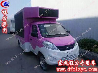 湖北程力专用汽车有限公司福田伽途广告宣传车
