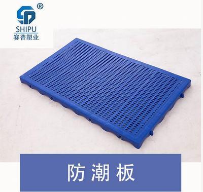 重庆防潮板厂家 粮食饲料化肥垫板 塑料地板批发