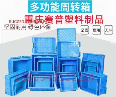 重庆西永电子厂专用周转箱 生产线物料盒