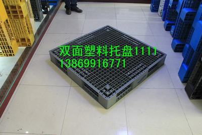 厂家批发双面网格塑料托盘1111,塑料垫板1111