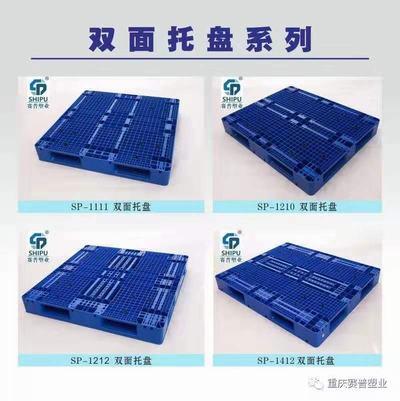 重庆大型工厂塑料托盘直销