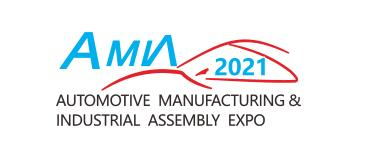 2021展示汽车制造工业装备及技术解决方案