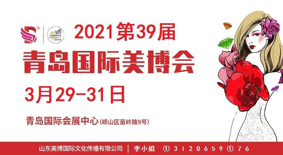 2021年青岛美博会时间、地点