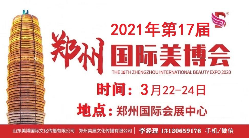 2021年郑州美博会时间、地点