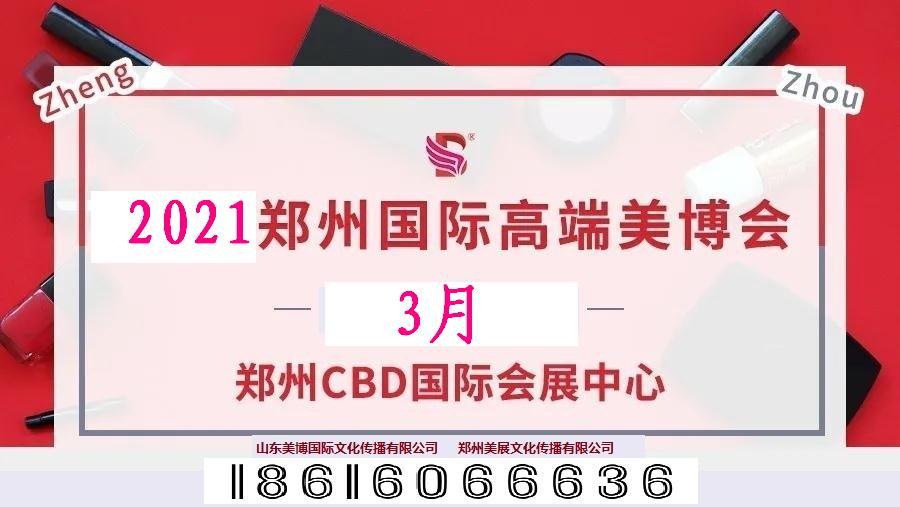 2021年郑州美博会时间表