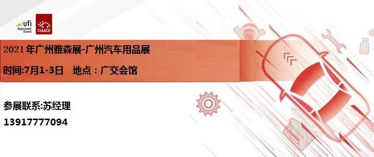 2021年广州汽车用品展-2021年广州雅森汽车用品展