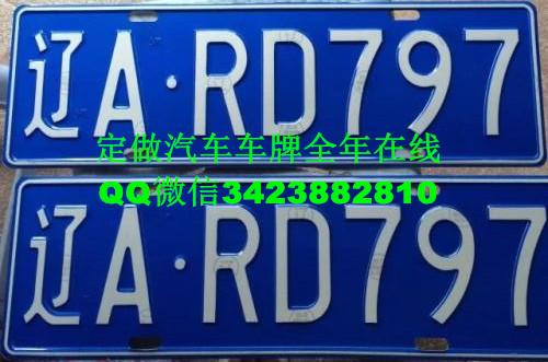 专业套号车牌手续购买定做(v芯3255389881)