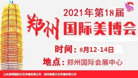 2021年秋季郑州美博会-2021年郑州秋季美博会