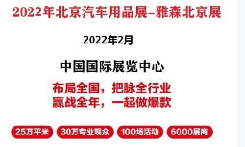 2022年北京雅森展-2022年北京雅森汽车用品展