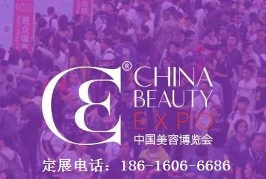 2022年上海美博会-2022上海美博会CBE