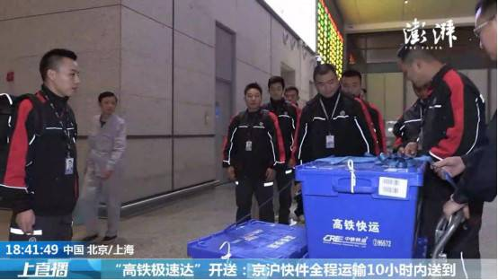 """首个顺丰快递派送全程曝光 """"高铁极速达""""10小时到件"""